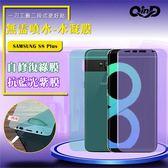 【愛瘋潮】QinD SAMSUNG Galaxy S8 抗藍光水凝膜(前紫膜+後綠膜) 抗紫外線