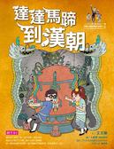 書立得-可能小學的歷史任務II:2達達馬蹄到漢朝