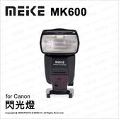 MeiKe 美科 MK600 MK-600 閃光燈 for Canon 閃燈 外接閃燈 GN60 E-TTL ★可刷卡★ 薪創數位