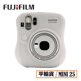 送MINI 25水晶殼 3C LiFe FUJIFILM instax mini 25 拍立得 平行輸入 店家保固一年