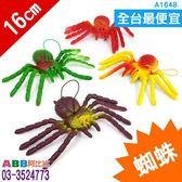 A1648☆假蜘蛛_16cm#萬聖假蔬菜假水果假食物假錢假鈔仿真道具食物模型