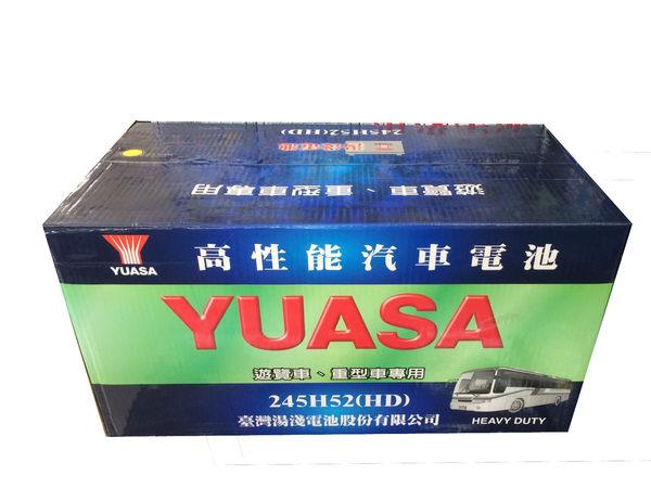 YUASA湯淺245H52(加水)保養型高性能汽車電池★全館免運費★『電力中心-Yahoo!館』