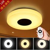 優惠兩天-定制吸頂燈 搖控調光調色LED吸頂燈客廳燈臥室燈110v專用款  BLNZ