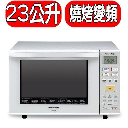 Panasonic國際牌【NN-C236】23公升光波燒烤變頻微波爐 優質家電