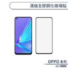 OPPO A31 2020版 滿版全膠鋼化玻璃貼 保護貼 保護膜 鋼化膜 9H鋼化玻璃 螢幕貼 H06X7