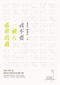 (二手書)我不要一個人孤單的過:臺灣500萬適婚男女終結單身實戰手冊