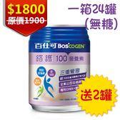 【送2罐】百仕可鉻護100營養素(無糖) 250ml 24罐/箱
