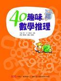 (二手書)40趣味數學推理