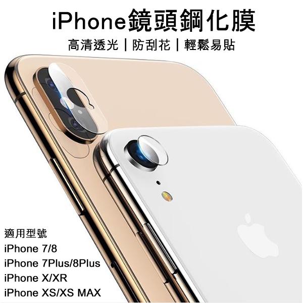 【coni shop】iPhone鏡頭鋼化膜 鏡頭 保護貼 iPhone 7 8 Plus X XR XS MAX 現貨