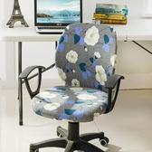 椅套辦公椅套罩分體老闆旋轉座套家用網吧電腦升降椅子套背罩 彈力小天使