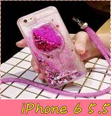 【萌萌噠】iPhone 6 / 6S Plus (5.5吋) 創意立體流沙高腳杯 紅酒杯保護殼 全包防摔 手機殼  贈水晶掛繩