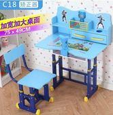 兒童書桌簡約家用課桌小學生寫字桌椅套裝書櫃組合 時光之旅