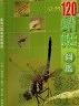 二手書R2YB2005年1月一版《臺灣120種蜻蜓圖鑑》賈美華 臺北市野鳥學會9