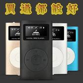 mp3 mp4播放器 學生運動跑步隨身聽 有屏插卡可愛迷你音樂MP3【萊爾富免運】