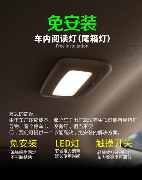 車用吸頂燈 汽車裝飾燈閱讀尾箱燈led車用室內吸頂充電照明加後中頂改裝專用