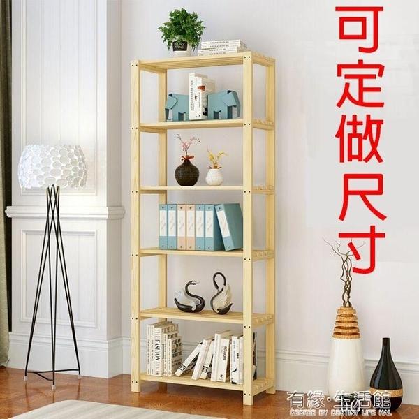 簡易實木置物架落地臥室儲物架書架木架子層架貨架木質多層架定做AQ 有緣生活館