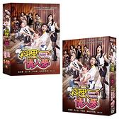 台劇 - 料理情人夢DVD (全20集/6片裝) 李佳穎/吳克群/鳳小岳