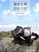 潛水鏡成人浮潛裝備三寶套裝全干式呼吸管器面罩游泳眼鏡面鏡 樂芙美鞋