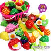 幼兒園小廚師兒童切切樂套裝過家家酒寶寶燒飯切水果蔬菜玩具切菜