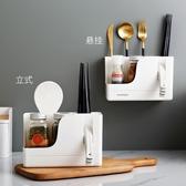 壁掛式筷子筒創意筷托瀝水筷子籠家用筷籠筷筒廚房餐具勺子收納盒 8號店WJ