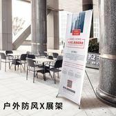 黑五好物節結婚海報x展架迎賓展示架80x180落地式易拉寶防風廣告牌設計制作 夢曼森居家