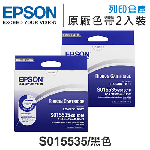EPSON S015535 原廠黑色色帶 2入超值組 /適用 Epson LQ-670/LQ-670C/LQ-680/LQ-680C