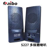 aibo S227 二件式2.0聲道電腦多媒體喇叭 (LY-ENLA227)