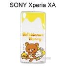 拉拉熊空壓氣墊軟殼[蜜糖] SONY Xperia XA F3115 (5吋) 懶懶熊【San-X正版授權】