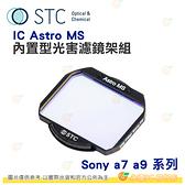 STC IC Astro MS 內置型多波段光害濾鏡架組 天文攝影 SONY A7S3 A7R4 A1 FX3 專用