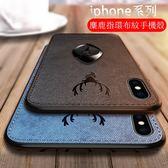 iPhone X XR Xs Max 7 8 6 S Plus 麋鹿布紋軟殼 手機殼 車載保護殼 蘋果全機型 復古保護套