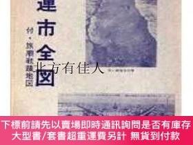 二手書博民逛書店南方帝國論罕見松 敬之Y437986 松元敬之 出版1940