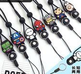 超級英雄 迪士尼卡通 手機掛繩 掛脖繩子 工作證卡套 長繩工牌鑰匙掛飾可調節通用鏈 可批發團購