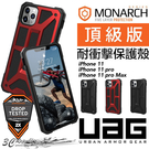 [免運] UAG iPhone 11 /...