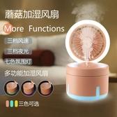 小風扇 充電加濕噴霧風扇 電風扇風扇 USB風扇帶燈小風扇(快速出貨)