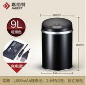嘉佰特自動感應垃圾桶電動智能衛生間廚房客廳有蓋【6L雅黑色 充電款】