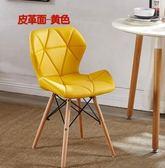 北歐伊姆斯餐椅洽談創意書桌椅靠背電腦實木椅子休閒簡約現代家用