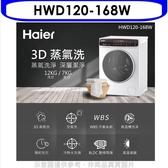 《結帳打9折》海爾【HWD120-168W】12公斤蒸洗脫烘滾筒白色洗衣機