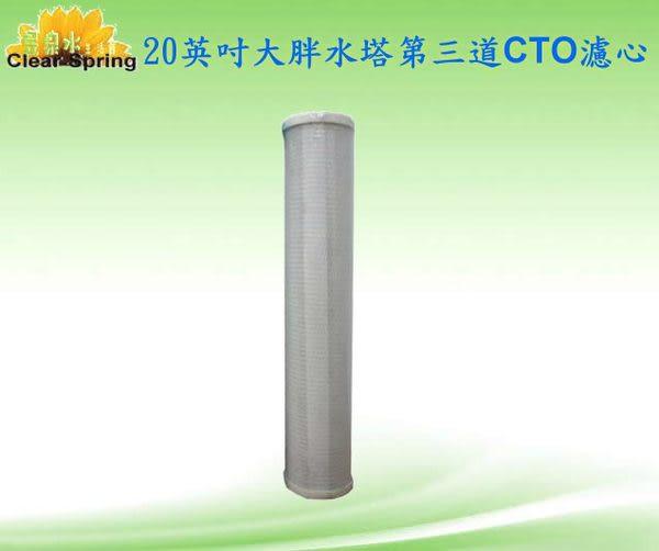 【昱泉水生活館】20吋大胖水塔/全戶過濾器.第三道CTO塊狀活性碳濾心