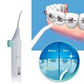 24H現貨沖牙器 洗牙器 手動沖牙器口腔牙齒清潔器 AD15001