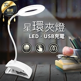 現貨!觸控式LED星環夾燈 檯燈 360角度調節 USB充電 小台燈 省電 600Lux 護眼不閃頻 桌燈 #捕夢網