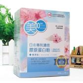 UDR 雙專利HA膠原蛋白粉30日入【櫻桃飾品】  【24611】
