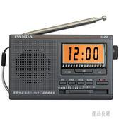 收音機老人全波段廣播老年人鐘控半導體便攜調頻 zh2266【優品良鋪】