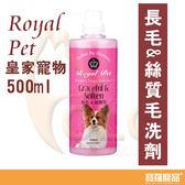 Royal Pet長毛&絲質毛洗劑 500ml【寶羅寵品】