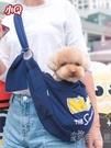 寵物外出便攜包狗狗背包 安全輕巧神器 裝小狗泰迪外出便攜包袋WD 小時光生活館