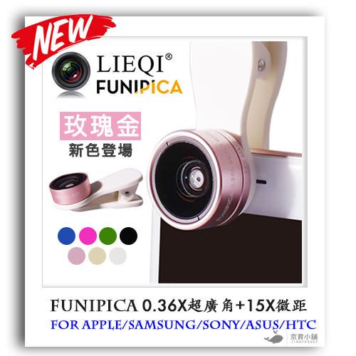 LIEQI F-515 0.36X超廣角鏡頭+15X微距 正品FUNIPICA夾式鏡頭 自拍神器 手機鏡頭 iPhone 6s SE