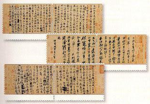 2010-11 中國古代書法-行書 特種郵票
