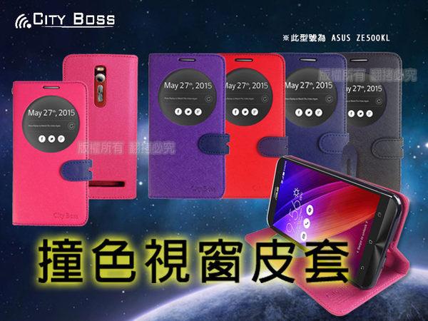 CITY BOSS*5.2吋 ASUS ZenFone 3/ZE520KL 華碩 視窗 手機皮套/磁扣/側翻/側開/保護套/背可站立/雙色