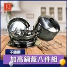 電鍋不鏽鋼萬用加高鍋蓋八件組 電鍋配件 台灣製造 430不鏽鋼 電鍋加高鍋蓋