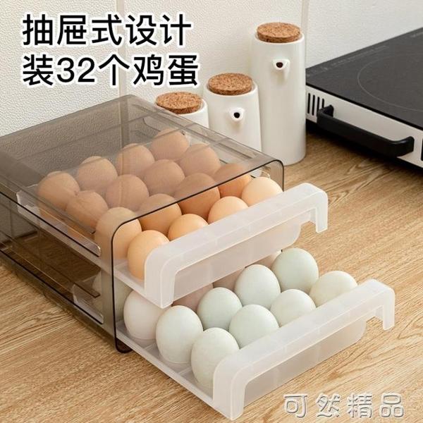 防摔蛋架雞蛋收納盒廚房保鮮收納盒冰箱雞蛋架托裝蛋神器蛋箱盒子 可然精品