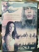 挖寶二手片-P17-234-正版DVD-印片【孔雀王朝之阿育王】-印度片(直購價)